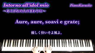 Intorno all'idol mio/あこがれの人のまわりに/イタリア語字幕/和訳/〔PianoKaraoke〕