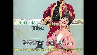 ミュージカル「王様と私」 日本初演:梅田コマスタジアム昭和40年 4月 ...