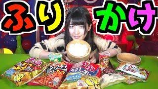 【検証】ふりかけにしてご飯に一番合うスナック菓子はどれなのか全部試してみた