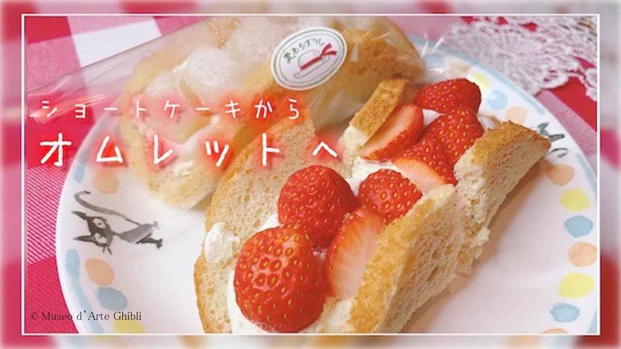 動画日誌 Vol.25「「ショートケーキ」から「オムレット」へ」