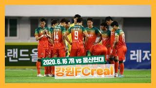 강원FC리얼 – K리그 7R 울산전