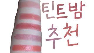 [리피립스]틴트밤 추천(2021 summer versi…