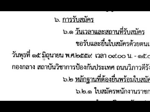 กองบัญชาการกองทัพไทย เปิดรับสมัครสอบพนักงานราชการ 16 พ.ค. -15 มิ.ย. 2559