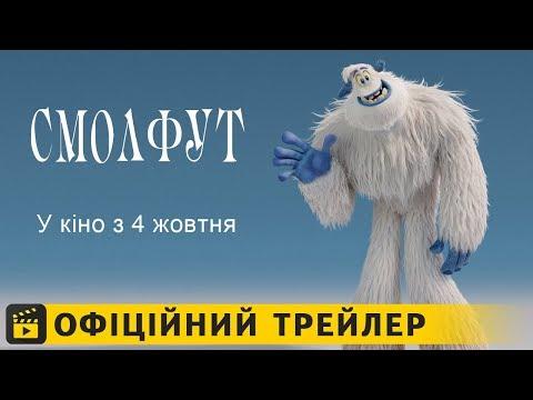 трейлер Смолфут (2018) українською