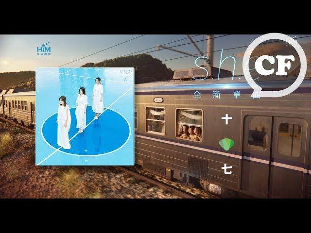 S.H.E 全新單曲 [十七] 數位紀念發行