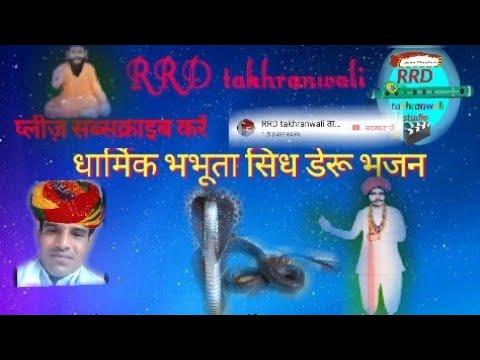 भभूता सिध माहाराज की छांवली गायक रजीराम दुपगा एण्ड पार्टी गांव ताखरांवाली जीला श्री गंगानगर राजस्थान