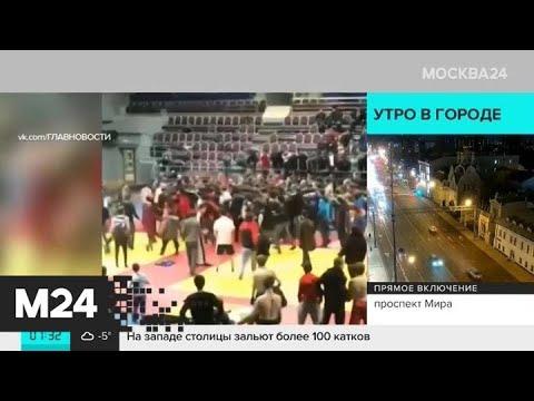 Новости России за 2 декабря: историк Соколов в психбольнице и драка на турнире по самбо - Москва 24