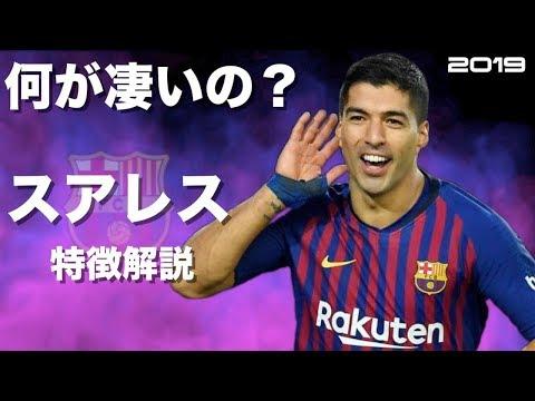 【ウルグアイの怪物】ルイス・スアレス 特徴解説  HD 1080p Luis Suarez みにフト(海外サッカー)