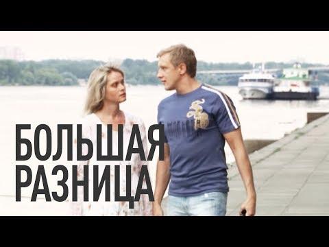БОЛЬШАЯ РАЗНИЦА. ОКСАНА БАЙРАК. 2008 год