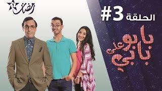 Babou Ala Babi - Ep بابو على بابي الحلقة - 3