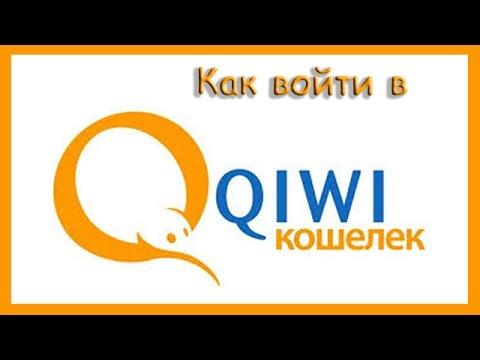 Что делать если нельзя войти в QIWI кошелёк?