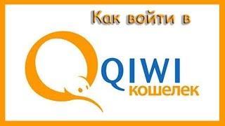 видео У вас заблокировали Qiwi-кошелек, способы решения проблемы