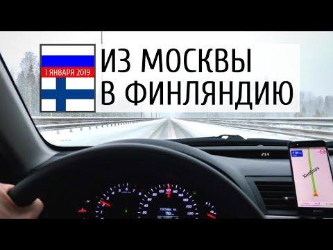 Москва-Финляндия на машине и граница 1 января 2019