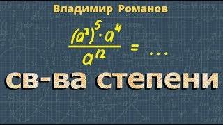 алгебра СВОЙСТВА СТЕПЕНИ С НАТУРАЛЬНЫМ ПОКАЗАТЕЛЕМ 7 класс