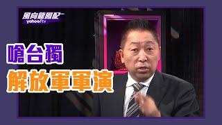 忍不住嗆台獨 解放軍台海兩端實戰軍演 【Live】風向龍鳳配