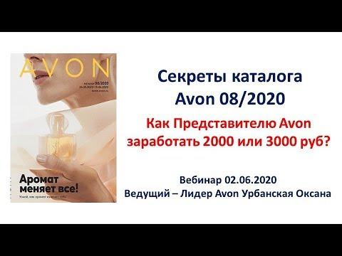 Как заказать avon каталог купить косметику sabai arom в москве