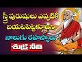 Shukra Niti►►These Top 4 Secrets That Women And Men Should Not Reveal | With CC | Planet Leaf