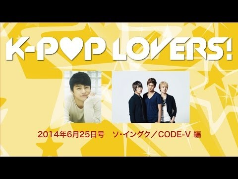 ソ・イングク、CODE-V編 Youtube版「K-POP LOVERS!」20140625号