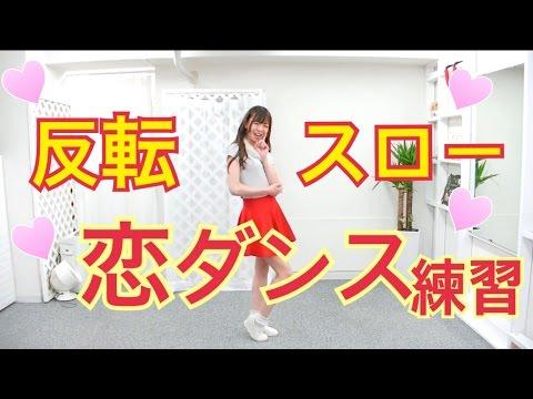 恋ダンス反転スロー振り付け【逃げ恥】