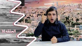 الحلقة الخامسة عشر - بعنوان قطر بدنا غاز