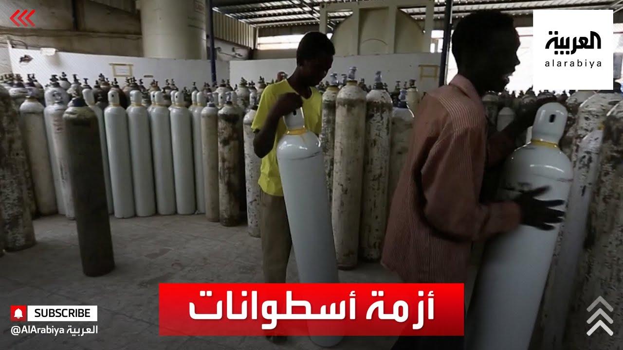 أزمة في السودان.. لا توجد أسطوانات أكسجين لمواجهة كورونا  - 13:58-2021 / 5 / 12