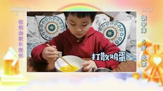 [我们在一起]厨艺展示:鸡蛋羹  CCTV少儿