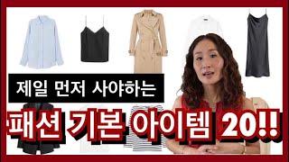 쇼퍼홀릭 팁! 투자 1순위 패션 기본 아이템 20가지!…