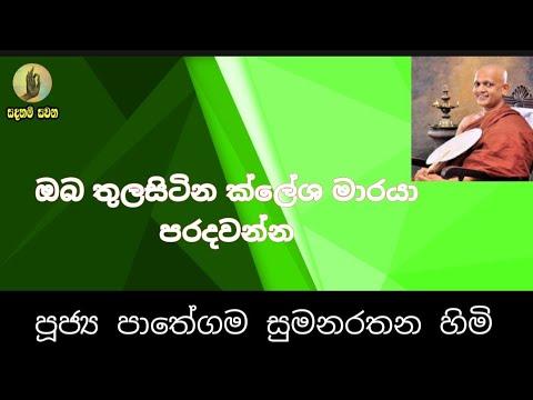 Download SADAHAM SAWANA ||ඔබ තුලසිටින ක්ලේශ මාරයා පරදවන්න || Ven  Pathegama Sumanarathana Himi