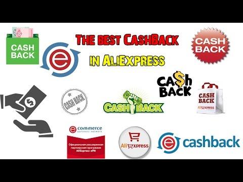 Кэшбэк на Алиэкспресс! Как экономить на покупках хорошие деньги.  Лучший кэшбэк-сервис