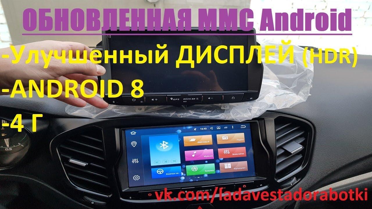 ОБЗОР ОБНОВЛЕННОЙ МАГНИТОЛЫ ЛАДА ВЕСТА LADA VESTA на Android ММС Android 8.0.1