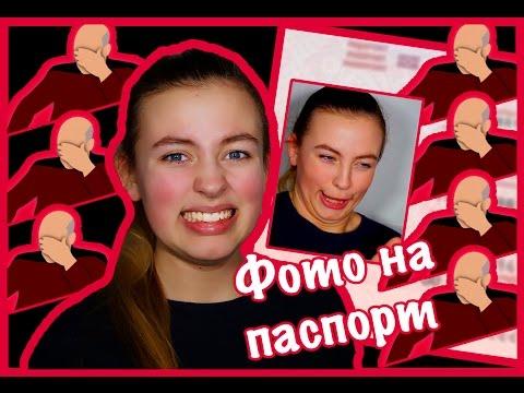 сделать макияж для фото на паспорт