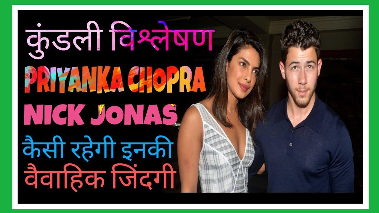 Priyanka chopra and Nick jonas ki kundli | Horoscope ...