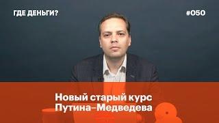 Новый старый курс Путина–Медведева