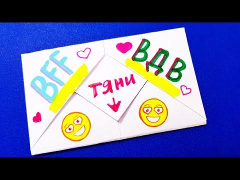 Оригами открытка конверт лучшему другу (подруге)