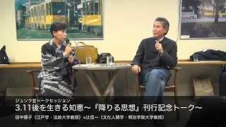 2013年1月31日(木)収録 田中優子(江戸学・法政大学教授)×辻信一(文...