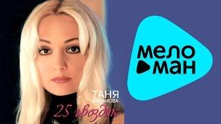 Download Татьяна Буланова  - 25 гвоздик   (Альбом 2002) Mp3 and Videos