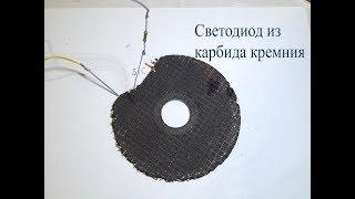 Светодиод из шлифовального диска своими руками.Карбид кремния-полупроводник.