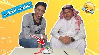 كاشف الكذب مع أبوي ( طلعت فضايحي !! )
