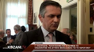 Ο Περιφερειάρχης Δυτικής Μακεδονίας για το υδρογόνο