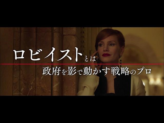 『ゼロ・ダーク・サーティ』などのジェシカ・チャステイン出演!映画『女神の見えざる手』予告編