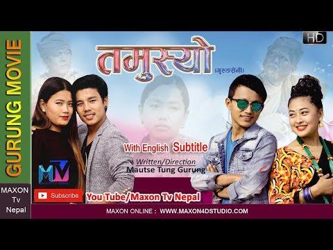 Gurung Movie - तमुस्यो   गुरूङसेनी - Gurung Film Tamusyo Official Trailer