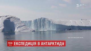Українські науковці вирушають на знамениту антарктичну станцію Академік Вернадський