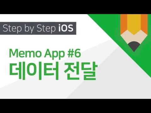 [Step by Step iOS] 메모앱 만들기 #6 (Xcode 10, Swift 4.2)