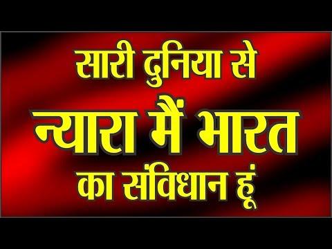 सारी दुनिया से न्यारा मैं भारत का संविधान हूं
