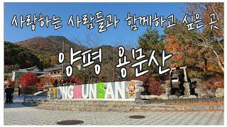 [돗개tv]힐링튜브/양평 용문산/용문사/용문관광단지/지…