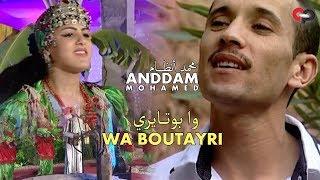 rais Mohamed ANDDAM -  WA BOUTAYRI
