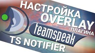 Настройка overlay плагина Team Speak 3 TS - TS Notifer
