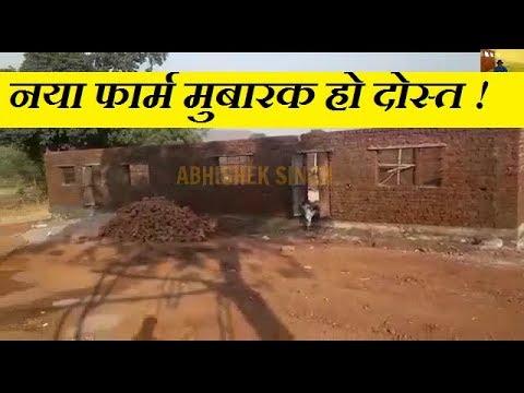 नया फार्म मुबारक हो दोस्त  ! NEW FARM CONSTRUCTION IN INDIA !
