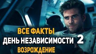 Все факты о фильме День независимости 2: Возрождение (2016)