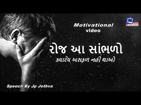 Best Motivational Quotes in Gujarati Inspirational Video By Jp Jethva